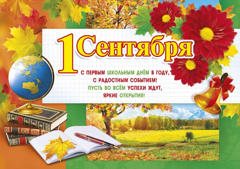 Поздравление одиннадцатиклассников с 1 сентября в прозе